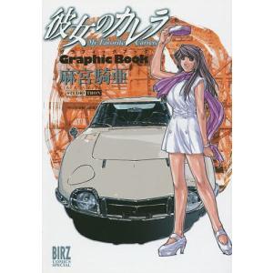 彼女のカレラ グラフィックブック / 麻宮騎亜|bookfan