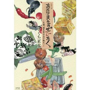 著:きくち正太 出版社:幻冬舎コミックス 発行年月:2017年07月