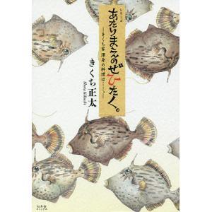 著:きくち正太 出版社:幻冬舎コミックス 発行年月:2018年09月