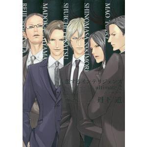 恋するインテリジェンス ultima 2 / 丹下道|bookfan