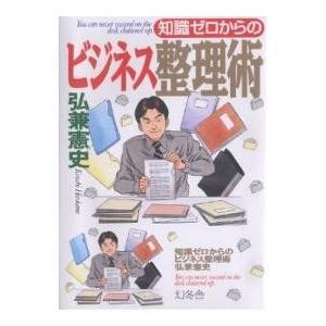 著:弘兼憲史 出版社:幻冬舎 発行年月:2007年03月 シリーズ名等:芽がでるシリーズ キーワード...