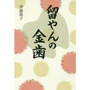 留やんの金歯 / 伊藤節子