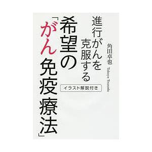 進行がんを克服する希望の「がん免疫療法」 イラスト解説付き / 角田卓也