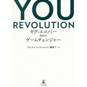 著:『NuSkinYouRevolution』編集チーム 出版社:幻冬舎メディアコンサルティング 発...