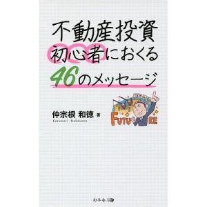 不動産投資初心者におくる46のメッセージ / 仲宗根和徳
