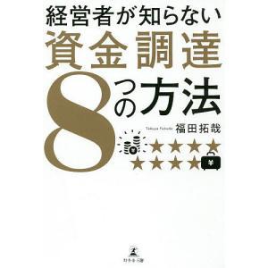 経営者が知らない資金調達8つの方法 / 福田拓哉