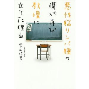 著:常山昭男 出版社:幻冬舎メディアコンサルティング 発行年月:2018年04月
