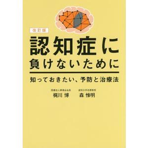 認知症に負けないために知っておきたい、予防と治療法 / 梶川博 / 森惟明