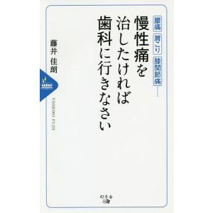 著:藤井佳朗 出版社:幻冬舎メディアコンサルティング 発行年月:2019年03月