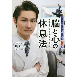 著:川口佑 出版社:幻冬舎メディアコンサルティング 発行年月:2019年03月