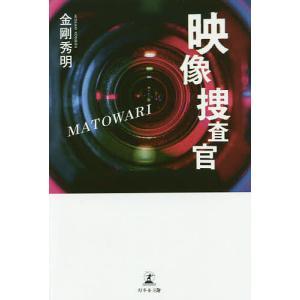 映像捜査官MATOWARI / 金剛秀明