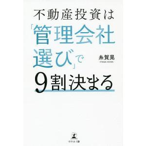 著:糸賀晃 出版社:幻冬舎メディアコンサルティング 発行年月:2019年07月 キーワード:ビジネス...