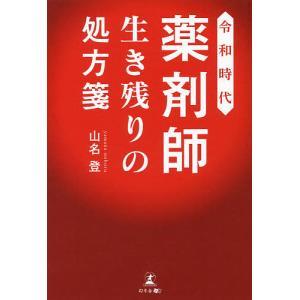 著:山名登 出版社:幻冬舎メディアコンサルティング 発行年月:2019年06月