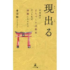 現出る 北海道のまちづくり活動家だった私が、神職になるまで / 青沼稔