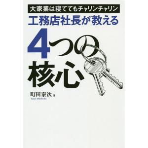 工務店社長が教える4つの核心 大家業は寝ててもチャリンチャリン / 町田泰次