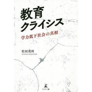 教育クライシス 学力低下社会の真相 / 松田茂利