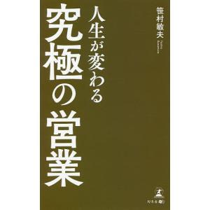 人生が変わる究極の営業 / 笹村敏夫|bookfan