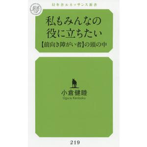 私もみんなの役に立ちたい 〈前向き障がい者〉の頭の中 / 小倉健睦 bookfan