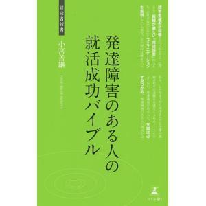 著:小宮善継 出版社:幻冬舎メディアコンサルティング 発行年月:2015年11月 シリーズ名等:経営...