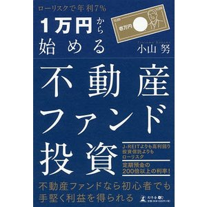 著:小山努 出版社:幻冬舎メディアコンサルティング 発行年月:2016年03月 キーワード:ビジネス...
