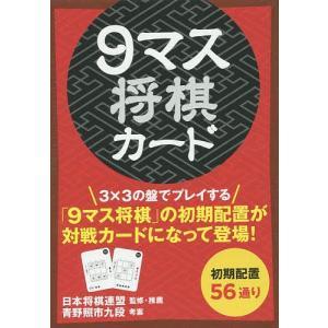 考案:日本将棋連盟青野照市 出版社:幻冬舎 発行年月:2016年12月