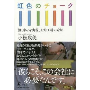 著:小松成美 出版社:幻冬舎 発行年月:2017年05月