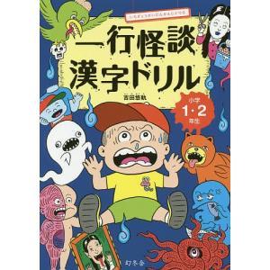 一行怪談漢字ドリル 小学1・2年生 / 吉田悠軌