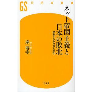 著:岸博幸 出版社:幻冬舎 発行年月:2010年01月 シリーズ名等:幻冬舎新書 き−1−1