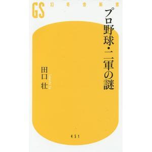 プロ野球・二軍の謎 / 田口壮