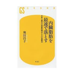 内臓脂肪を最速で落とす 日本人最大の体質的弱点とその克服法/奥田昌子