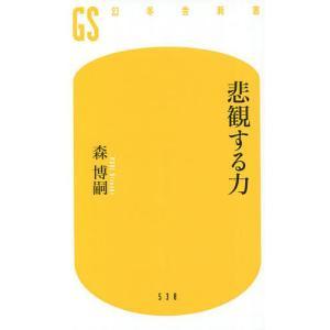 著:森博嗣 出版社:幻冬舎 発行年月:2019年01月 シリーズ名等:幻冬舎新書 も−7−5