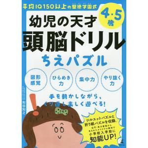 幼児の天才頭脳ドリルちえパズル 平均IQ150以上の聖徳学園式 4・5歳 / 和田知之