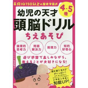 幼児の天才頭脳ドリルちえあそび 平均IQ150以上の聖徳学園式 4・5歳 / 和田知之