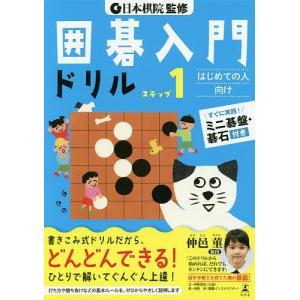 囲碁入門ドリル ステップ1 / 日本棋院