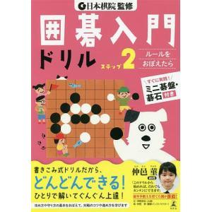 囲碁入門ドリル ステップ2 / 日本棋院