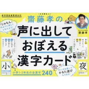 齋藤孝の声に出しておぼえる漢字カード / 齋藤孝