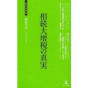 著:駒起今世 出版社:幻冬舎メディアコンサルティング 発行年月:2013年12月 シリーズ名等:経営...