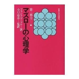 マズローの心理学 / フランク・コーブル