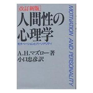 人間性の心理学 モチベーションとパーソナリティ / A.H.マズロー / 小口忠彦
