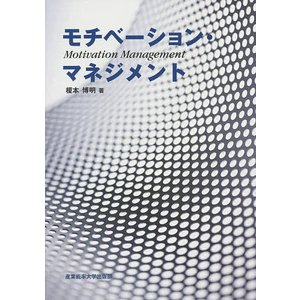 モチベーション・マネジメント / 榎本博明