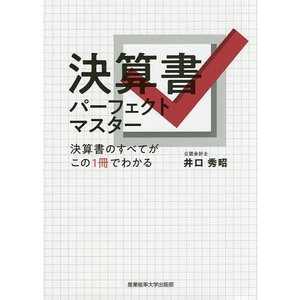 決算書パーフェクトマスター 決算書のすべてがこの1冊でわかる / 井口秀昭