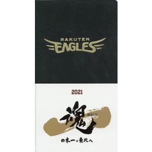 〔予約〕東北楽天ゴールデンイーグルスGame Diary 2021|bookfan