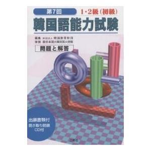 韓国語能力試験問題と解答1・2級〈初級〉 第7回 / 韓国教育財団 bookfan