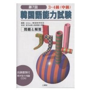 韓国語能力試験問題と解答3・4級〈中級〉 第7回 / 韓国教育財団 bookfan