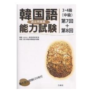 韓国語能力試験3・4級〈中級〉過去問題集 第7回+第8回 / 韓国教育財団 bookfan