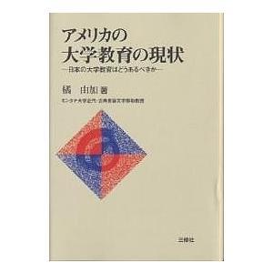 著:橘由加 出版社:三修社 発行年月:2004年08月