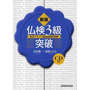 著:石井晴一 著:鳥居くらら 出版社:三修社 発行年月:2010年03月