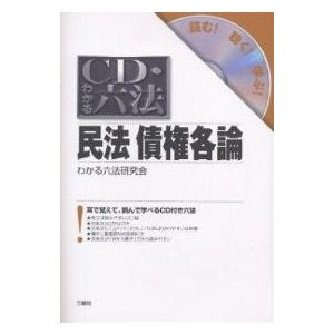 民法債権各論 / わかる六法研究会 bookfan