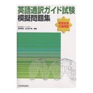 編著:知念保則 編著:山口百々男 出版社:三修社 発行年月:2007年09月