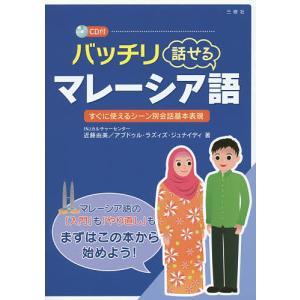 バッチリ話せるマレーシア語 すぐに使えるシーン別会話基本表現 / 近藤由美 / アブドゥル・ラズィズ・ジュナイディ|bookfan